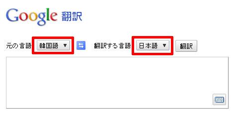 Google翻訳のサイトが開きます ... : パソコンキーボード表 : すべての講義