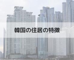 韓国の住居の特徴_アイキャッチ画像