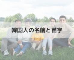韓国人の名前と苗字_アイキャッチ画像