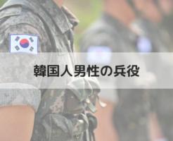 韓国人男性の兵役_アイキャッチ画像
