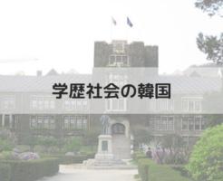 学歴社会の韓国_アイキャッチ画像