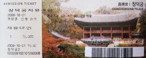 昌徳宮(チャンドックン)の入場券
