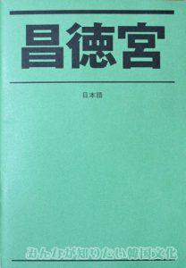 昌徳宮(チャンドックン)のパンフレット