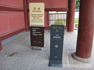 敦化門(トンファムン)の入口案内版