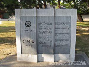 昌徳宮(チャンドックン)の石碑