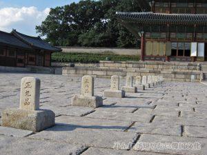 官職名の石碑