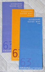 63スクエアのパンフレット(表)
