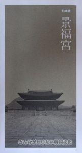 景福宮(キョンボックン)のパンフレット