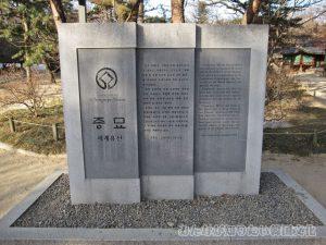 宗廟(チョンミョ)に関する石碑