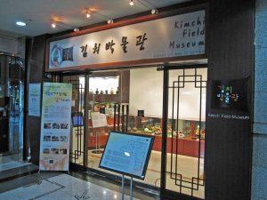 キムチ博物館