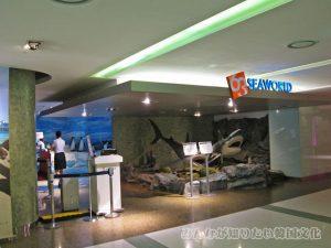 63シーワールド(水族館)の入口