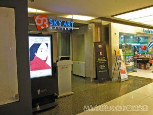 63スカイアート(展望台&美術館)の入口