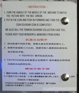 英語、中国語、日本語の説明