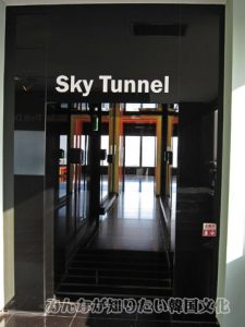 Sky Tunnel(スカイ・トンネル)