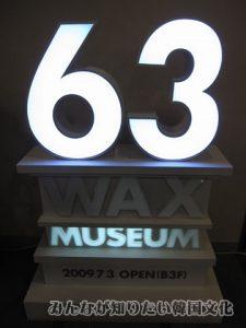 63ワックスミュージアムの看板