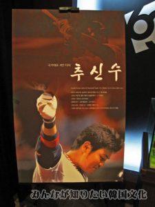 チュ・シンスのポスター