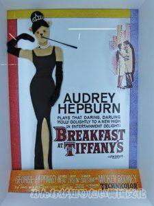 テディベア版「ティファニーで朝食を」