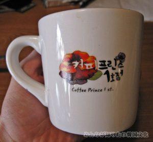 カフェモカのカップ(別角度から)