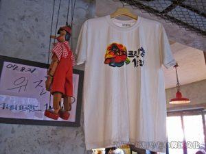操り人形とTシャツ