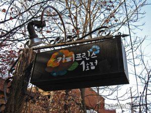 コーヒープリンス1号店の看板