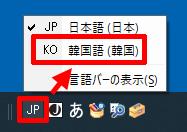 「韓国語 Microsoft IME」(JPが表示されている)