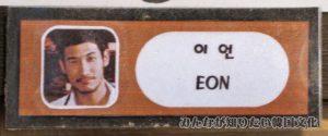 イ・オン(ファン・ミニョプ役)の写真と名前