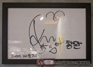 キム・チャンワン(ホン・サジャン役)のサイン