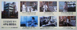 神仙(シンソン)ソルロンタンの本社と撮影シーン