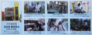 神仙(シンソン)ソルロンタンの金浦(キンポ)店と撮影シーン