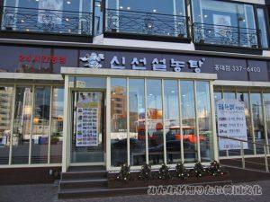 神仙(シンソン)ソルロンタンの弘大(ホンデ)店