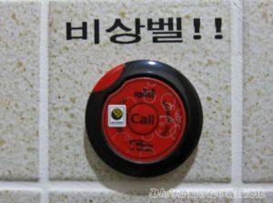 店員さんを呼ぶボタン