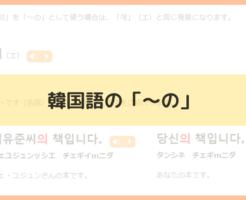 韓国語の「~の」_アイキャッチ画像