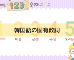 韓国語の固有数詞_アイキャッチ画像