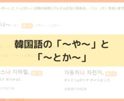 韓国語の「~や~」と「~とか~」_アイキャッチ画像