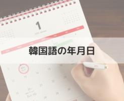 韓国語の年月日_アイキャッチ画像