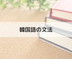 韓国語の文法(カテゴリー)_アイキャッチ画像