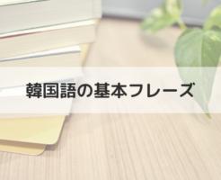 韓国語の基本フレーズ(カテゴリー)_アイキャッチ画像