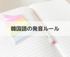 韓国語の発音ルール(カテゴリー)_アイキャッチ画像