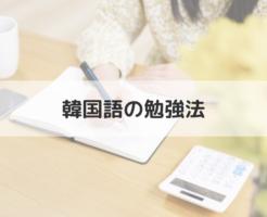 韓国語の勉強法(カテゴリー)_アイキャッチ画像