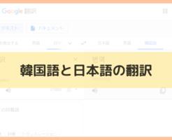 韓国語の翻訳(カテゴリー)_アイキャッチ画像