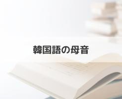 韓国語の母音(カテゴリー)_アイキャッチ画像