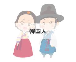 韓国人(カテゴリー)_アイキャッチ画像
