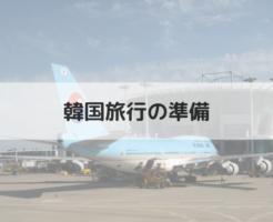 韓国旅行の準備(カテゴリー)_アイキャッチ画像
