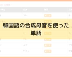 韓国語の合成母音を使った単語_アイキャッチ画像