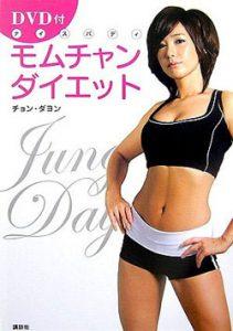 モムチャンダイエット本(DVD付き)